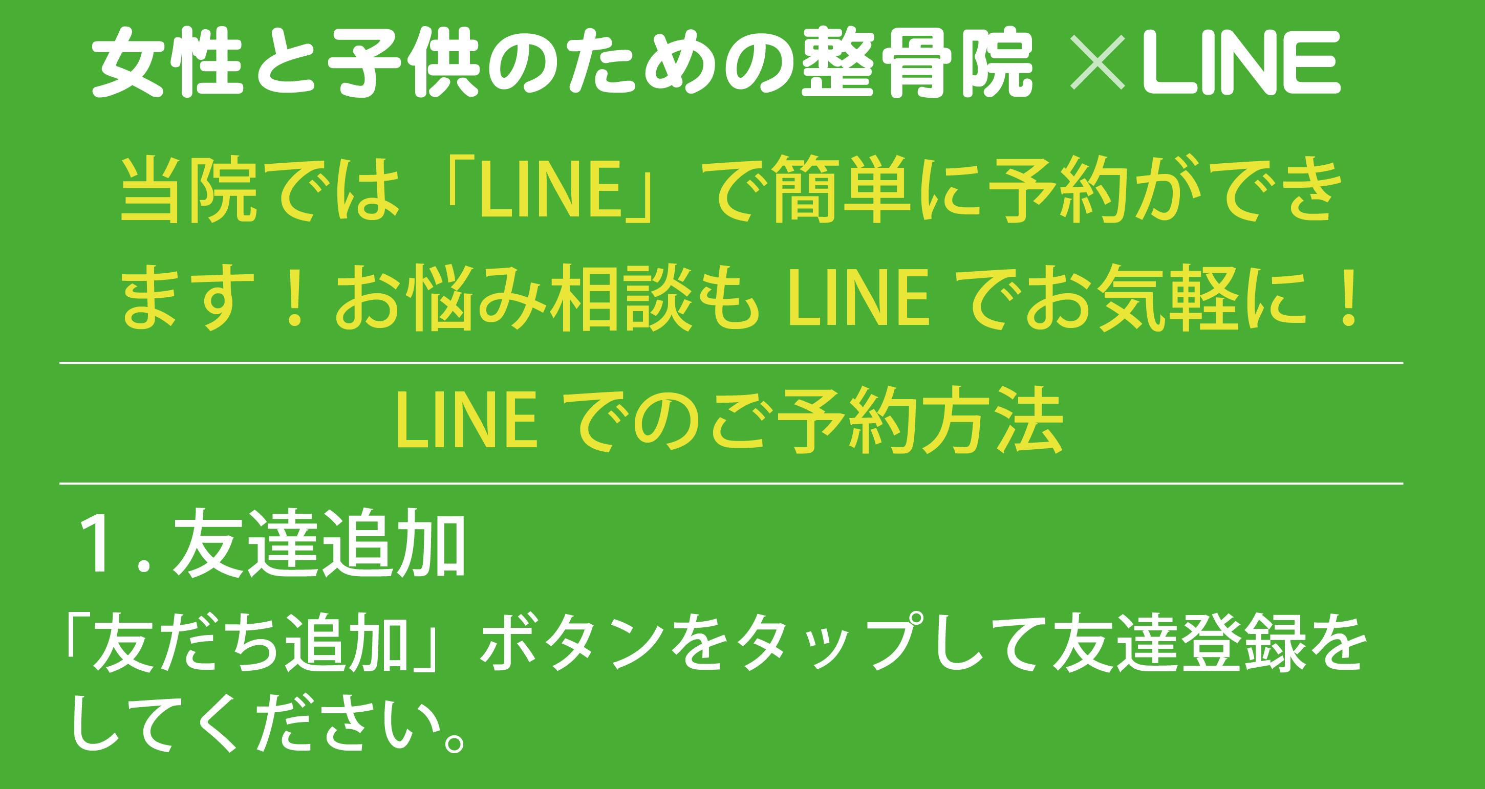 LINE問い合わせ方法1