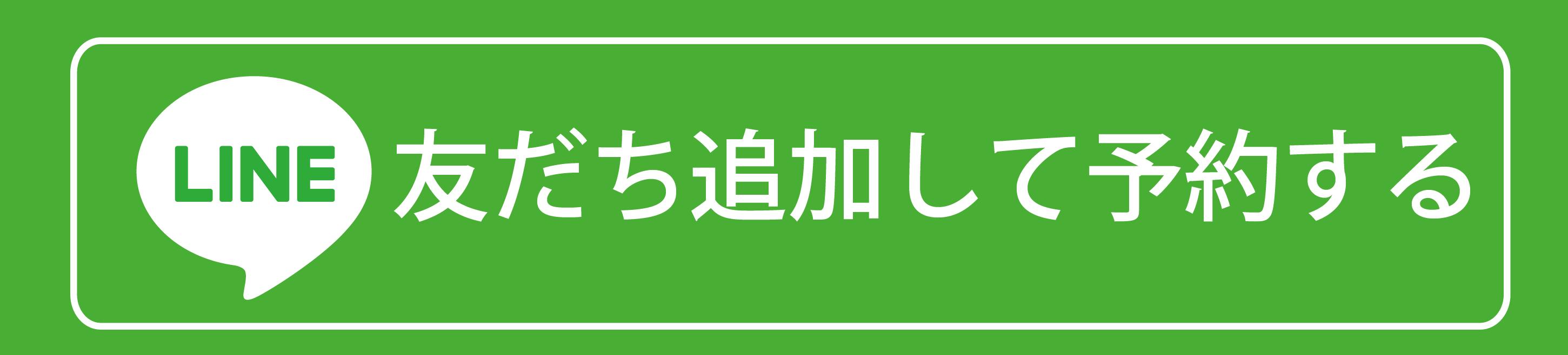 LINE問い合わせ方法3
