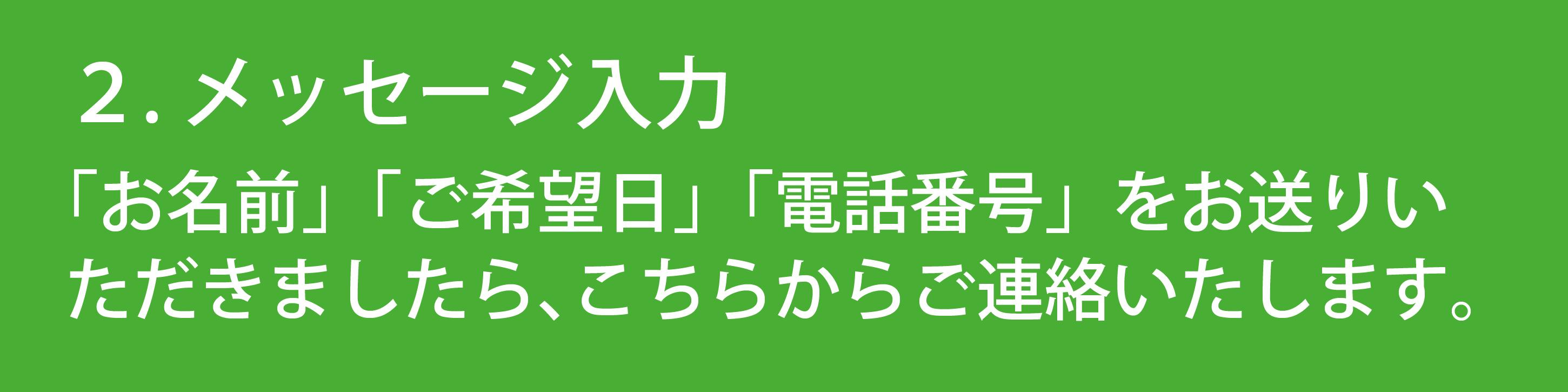 LINE問い合わせ方法2
